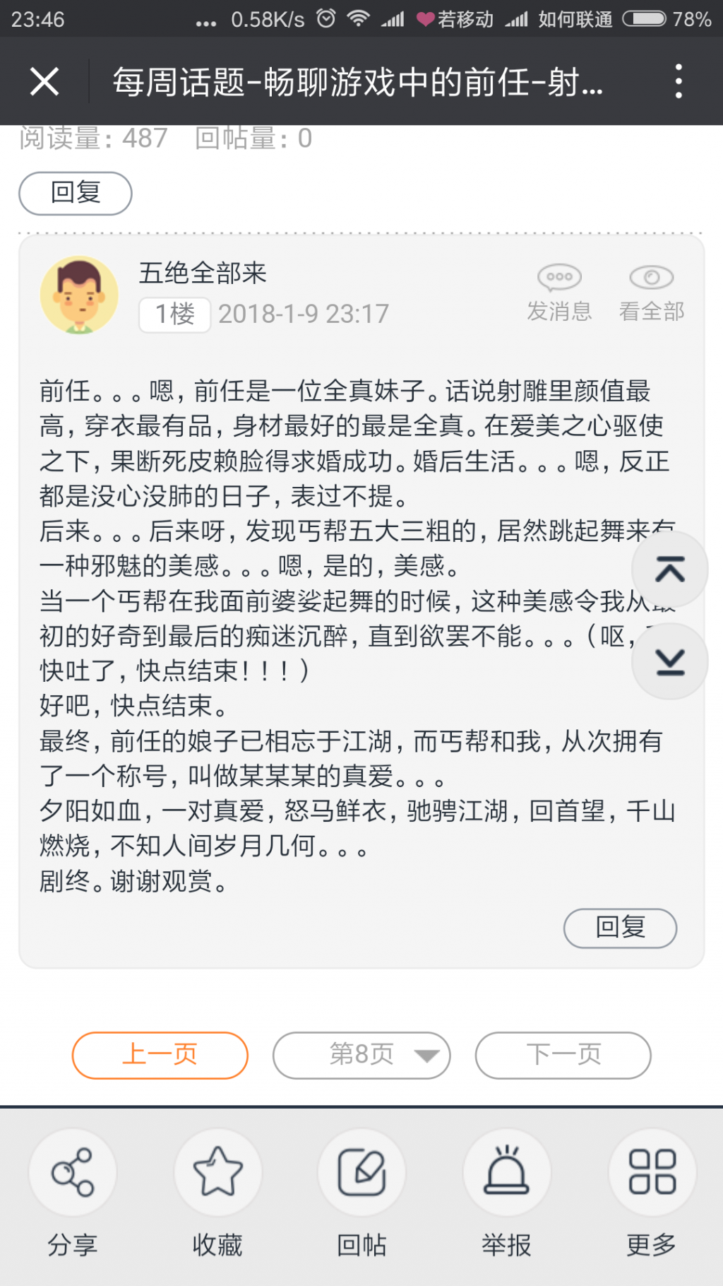 Screenshot_2018-01-09-23-46-59-481_com.tencent.mm.png