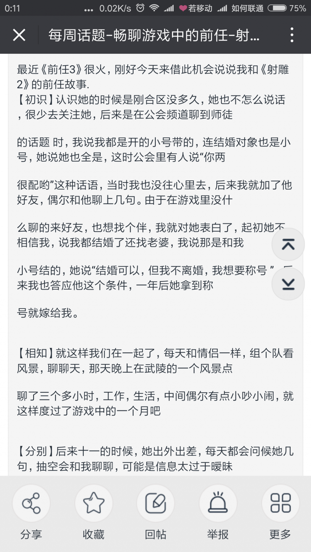 Screenshot_2018-01-10-00-11-41-627_com.tencent.mm.png