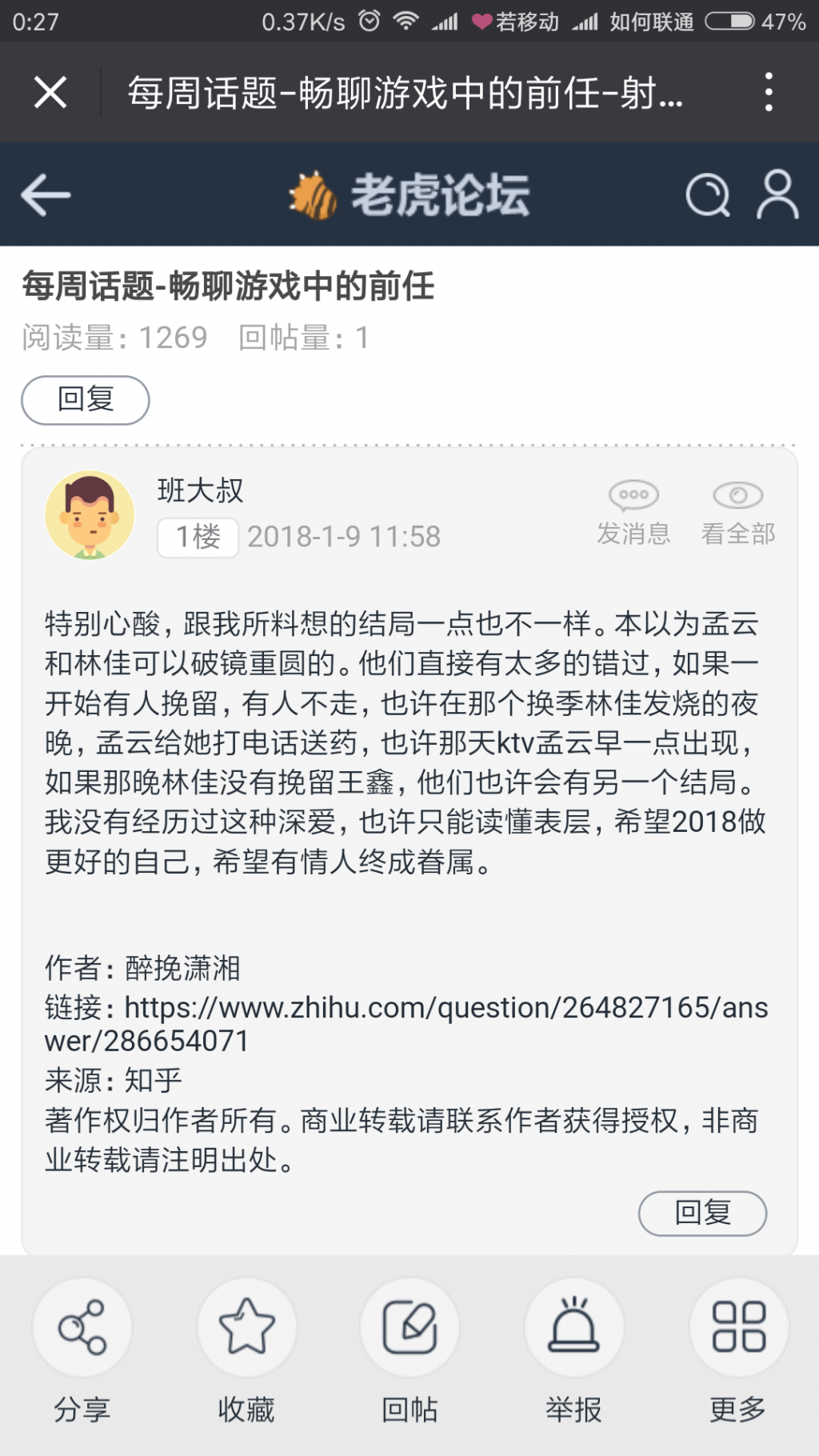 Screenshot_2018-01-12-00-27-58-112_com.tencent.mm.png