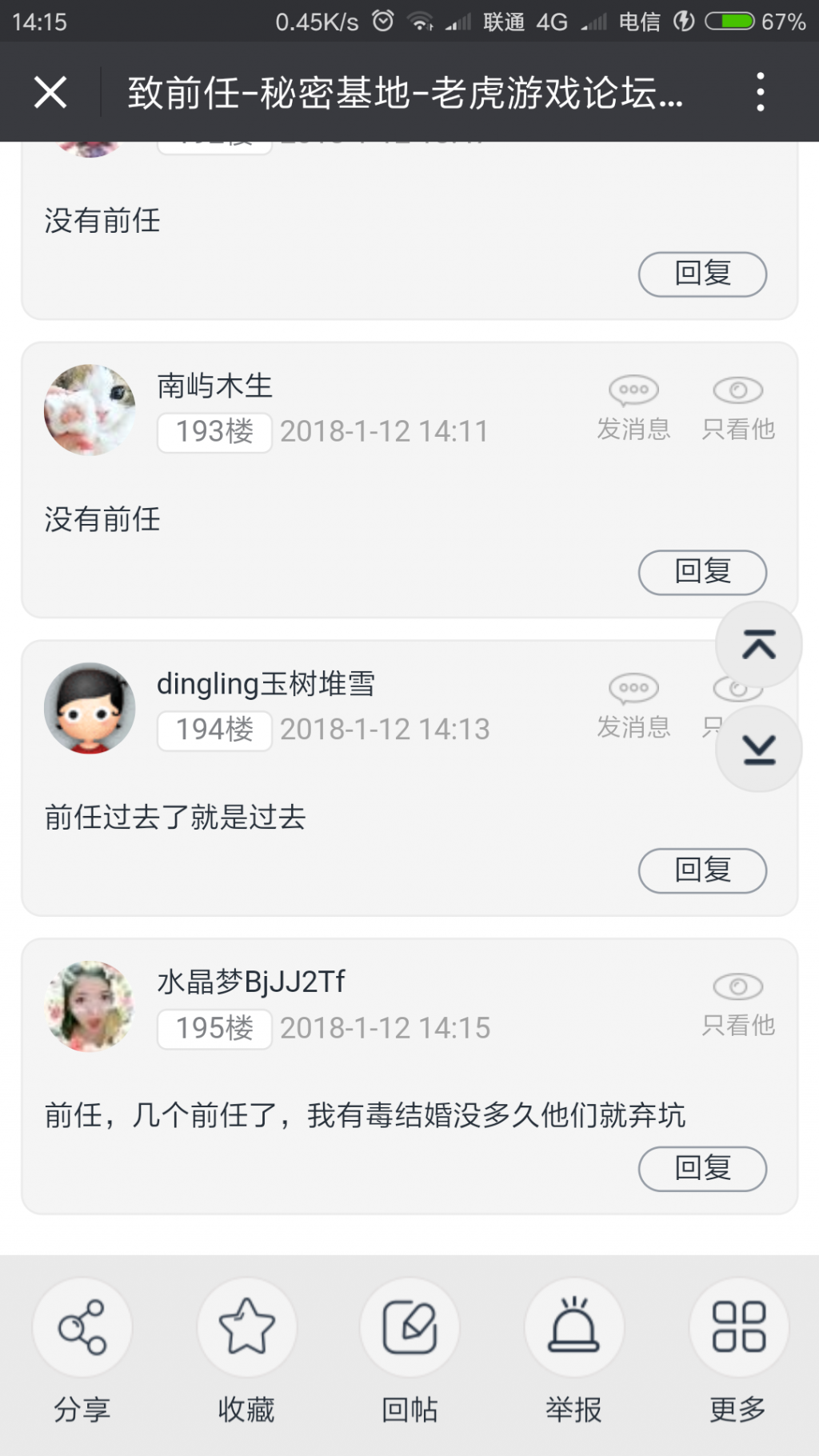 Screenshot_2018-01-12-14-15-55-693_com.tencent.mm.png