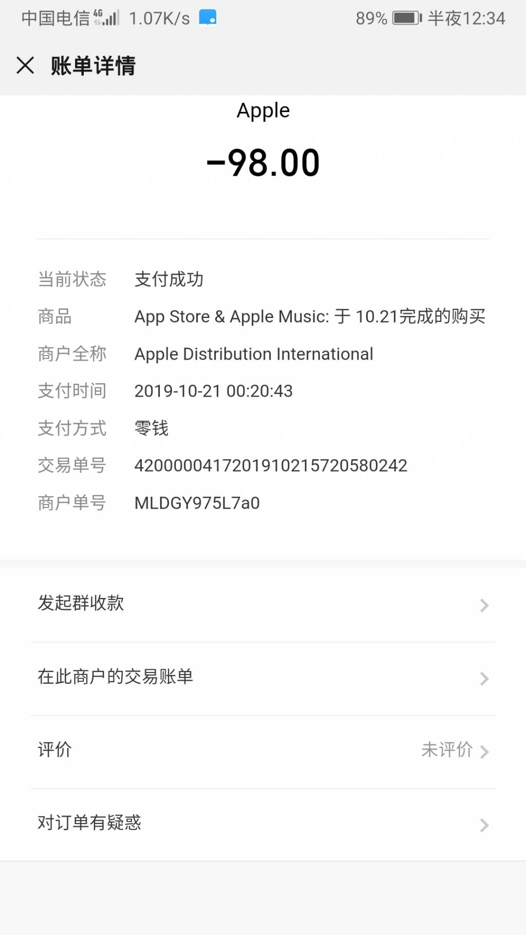 Screenshot_20191021_003413_com.tencent.mm.jpg